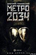 Глуховский Дмитрий Алексеевич - Метро 2034