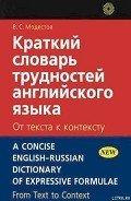 МОДЕСТОВ В.С. - Краткий словарь трудностей английского языка