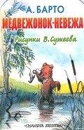 Барто Агния Львовна - Медвежонок-невежа (рис. Сутеева)