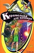 Кащеев Кирилл - Карамелька от вампира