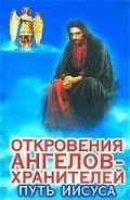 Гарифзянов Ренат Ильдарович - Путь Иисуса