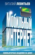 Леонтьев Виталий Петрович - Мобильный интернет