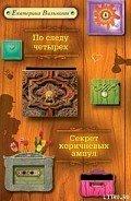 Вильмонт Екатерина Николаевна - По следу четырех