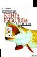 Горяйнов Алексей Георгиевич - Большая книга рыболова–любителя (с цветной вкладкой)