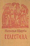 Щерба Наталья Васильевна - Селестина