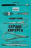 Углов Федор Григорьевич - Сердце хирурга