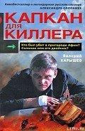 Карышев Валерий Михайлович - Капкан для киллера – 2