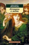 Лоуренс Дэвид Герберт - Женщины в любви