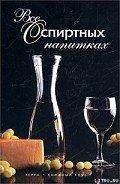 Дубровин Иван - Все о спиртных напитках