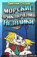 Суслин Дмитрий Юрьевич - Морские приключения Незнайки