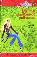 Щеглова Ирина Владимировна - Мечта идеальной девчонки