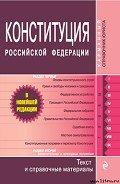 Российское Законодательство - Конституция Российской Федерации. Гимн, герб, флаг