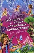 Щеглова Ирина Владимировна - Большая книга волшебных приключений для девочек (Сборник)