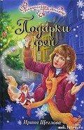 Щеглова Ирина Владимировна - Подарки фей