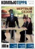 "Журнал Компьютерра - Журнал ""Компьютерра"" №761"