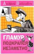 Вансович Андрей - Гламур подкрался незаметно
