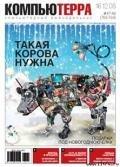 "Журнал Компьютерра - Журнал ""Компьютерра"" №763-764"