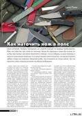 Журнал Прорез - Как наточить нож в поле