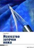 Журнал Прорез - Искусство заточки ножа