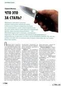 Журнал Прорез - Что это за сталь?