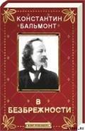 Бальмонт Константин Дмитриевич - В безбрежности