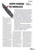 Журнал Прорез - Запри замок на Monolock