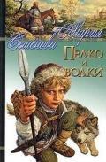 Семенова Мария Васильевна - Пелко и волки (сборник)