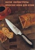 Журнал Прорез - Магия сверхостроты: японские ножи на кухне
