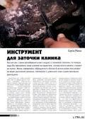 Журнал Прорез - Инструмент для заточки клинка