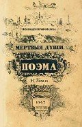 Гоголь Николай Васильевич - Мертвые души