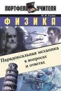 Гулиа Нурбей Владимирович - Физика: Парадоксальная механика в вопросах и ответах