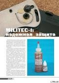 Журнал Прорез - Militec-1: надежная защита